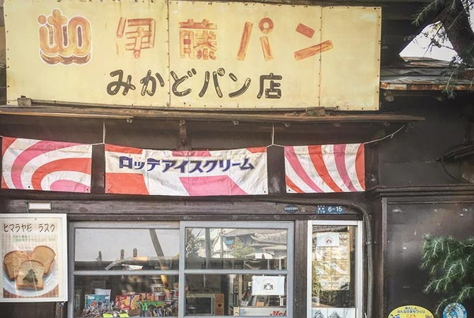 Travel Directory / Site officiel du tourisme de Tokyo GO TOKYO