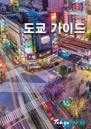 1803_TokyoGuide_KRのサムネイル