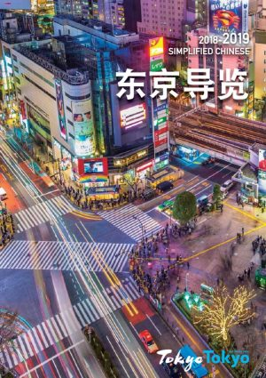 1803_TokyoGuide_SCのサムネイル