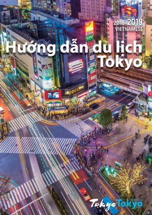 1803_TokyoGuide_VNのサムネイル
