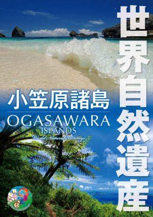 1805_Ogasawara_Islands_JPのサムネイル