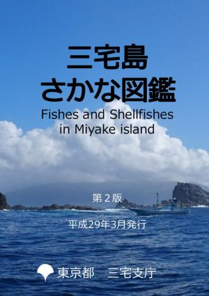 1703_miyake-fish_JPのサムネイル