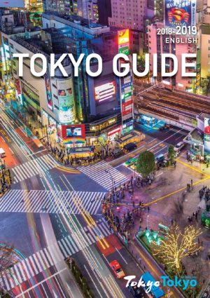 1803_TokyoGuide_ENのサムネイル