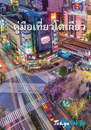 1803_TokyoGuide_Thaiのサムネイル