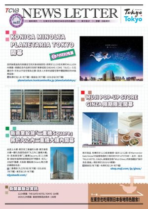 1812_TCVB_News_Letter67_TCのサムネイル