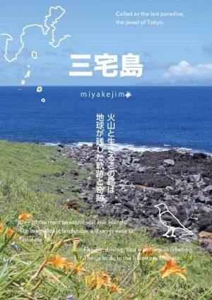 1903_miyake-sightseeing_JPのサムネイル