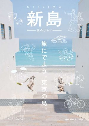 1904_NIIJIMA-shiori_JPのサムネイル