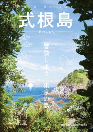 1904_SHIKINE-shiori_JPのサムネイル