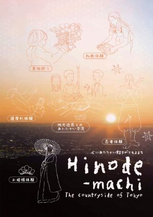 1803_Hinodemati_JPのサムネイル