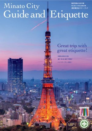 1910_Minato City Guide and Etiquette_ENのサムネイル