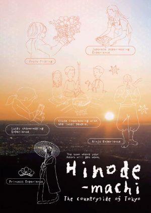 1803_Hinodemati_ENのサムネイル