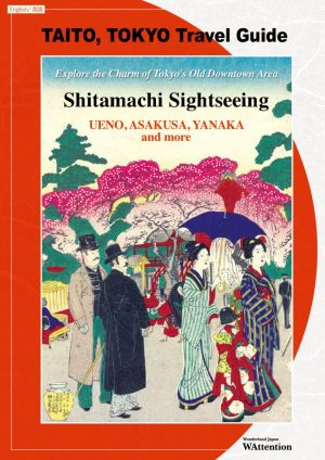 1905_Shitamachi_Sightseeing_ENのサムネイル
