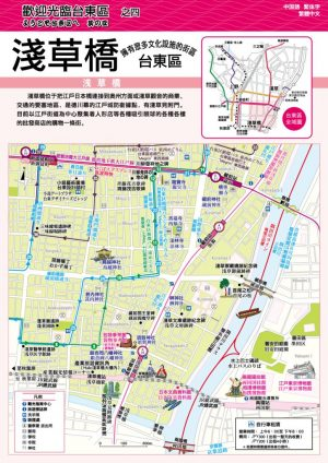 1709_asakusabashi_TCのサムネイル