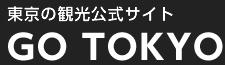 東京の観光公式サイト GO TOKYO