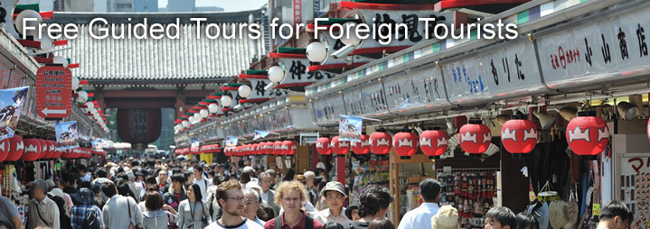 Free Guided Tours for Foreign Tourists