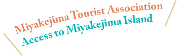 Miyakejima Tourist Association Access to Miyakejima Island