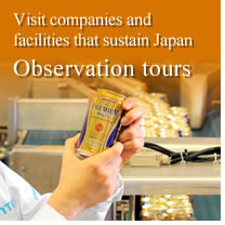 Visit companies and facilities that sustain Japan—Observation tours