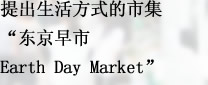 "提出生活方式的市集""东京早市 Earth Day Market"""