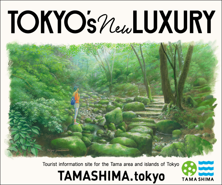 TAMASHIMA.tokyo - Tourist information site for the Tama area and islands of Tokyo