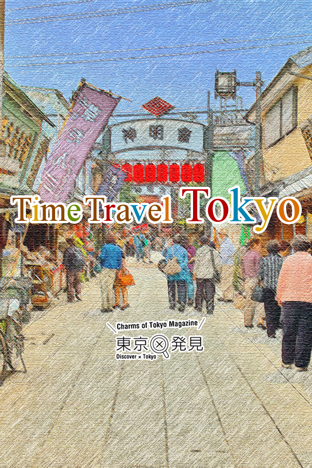 Time Travel Tokyo