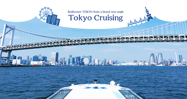 Rediscover TOKYO from a brand new angle Tokyo Cruising